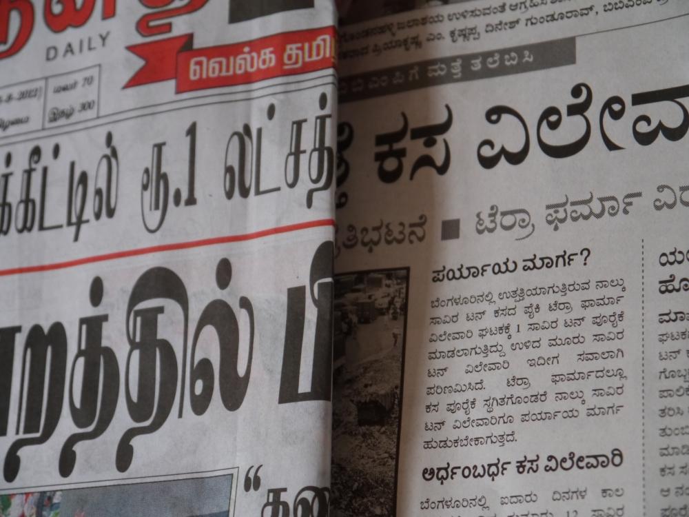 Tamil Kannada newspapers