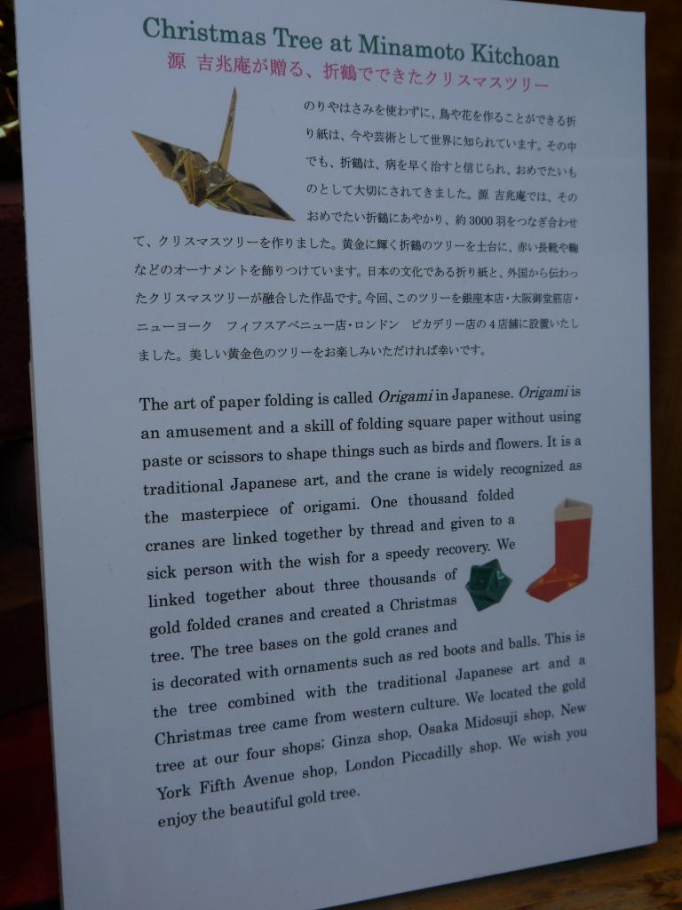 Minamoto kitchen sign