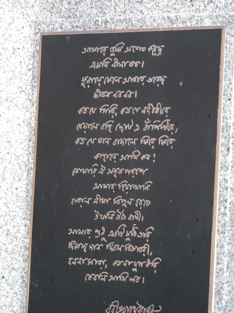 Tagore Bengali inscription