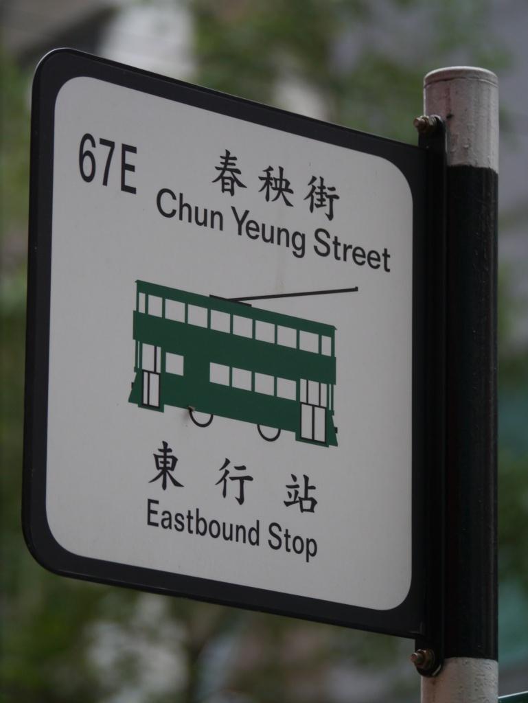 Chun Yeung Street sign