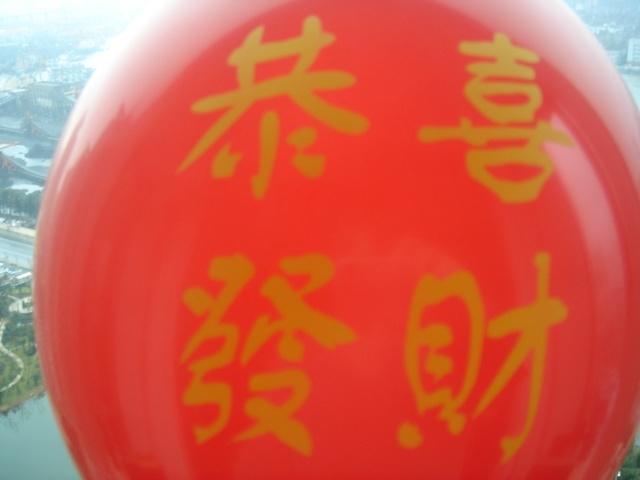 gongxifacai balloon